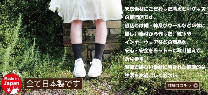 冷えとり靴下の通販-株式会社シルク生活-