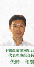 下郷農業協同組合代表理事組合長 矢崎和廣