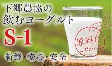 下郷農協の飲むヨーグルト