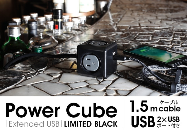 FLUX Powercube extended USB/パワーキューブエクステンデッド USB 1.5mコード 電源タップ USBポート