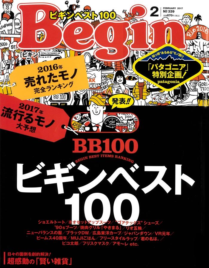 Begin 雑誌 ビギン