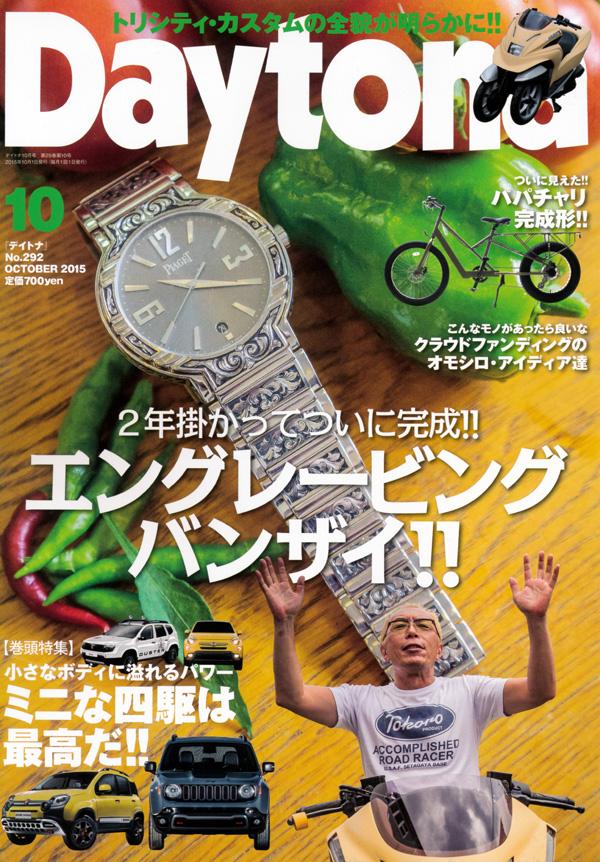 メンズ 腕時計 グランデ