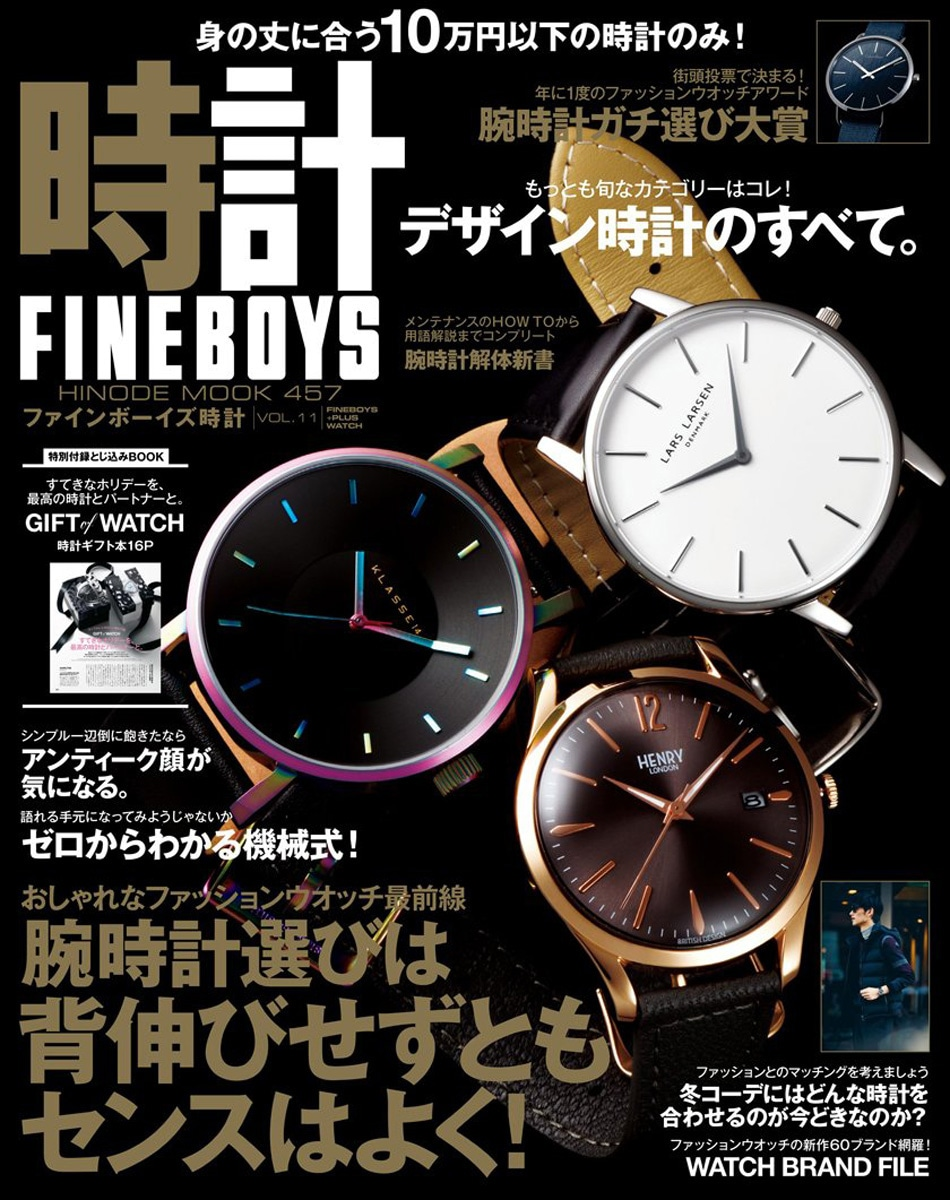 FINEBOYS時計 Vol.11
