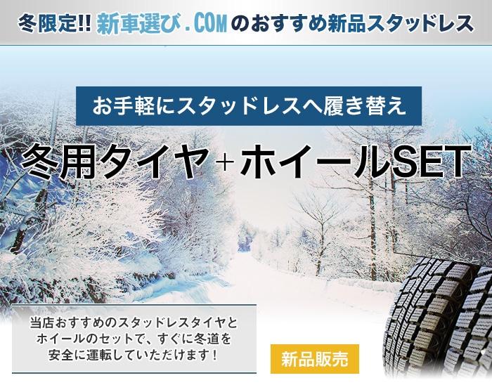 冬季限定!新車選びどっとこむがおすすめする冬用タイヤ+アルミホイールのSET