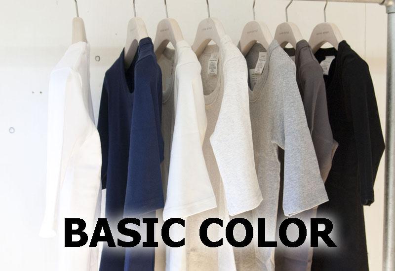 Basic|ベーシックカラー