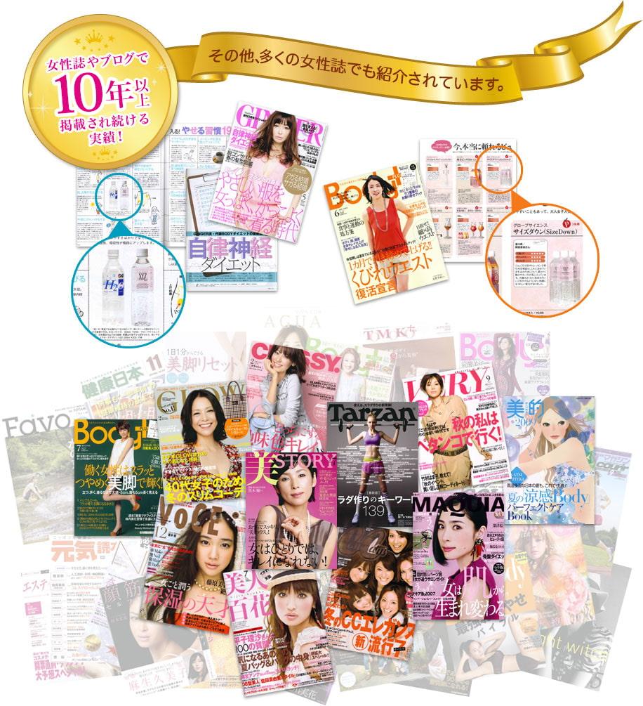 その他、多くの女性誌でも紹介されています。※女性誌やブログで6年間掲載され続ける実績!