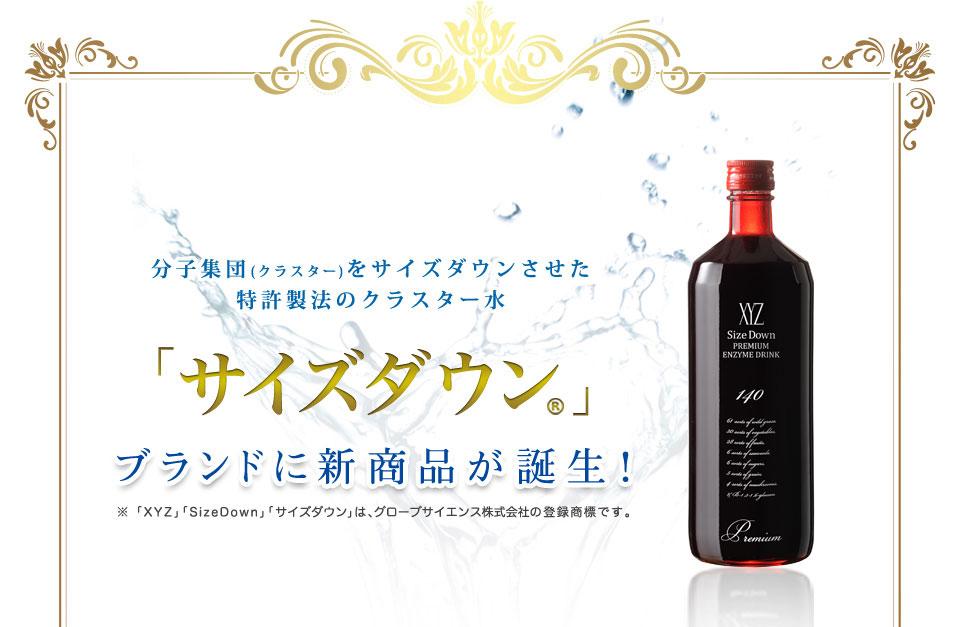 分子集団(クラスター)をサイズダウンさせた特許製法のクラスター水「サイズダウン」ブランドに新商品が誕生!