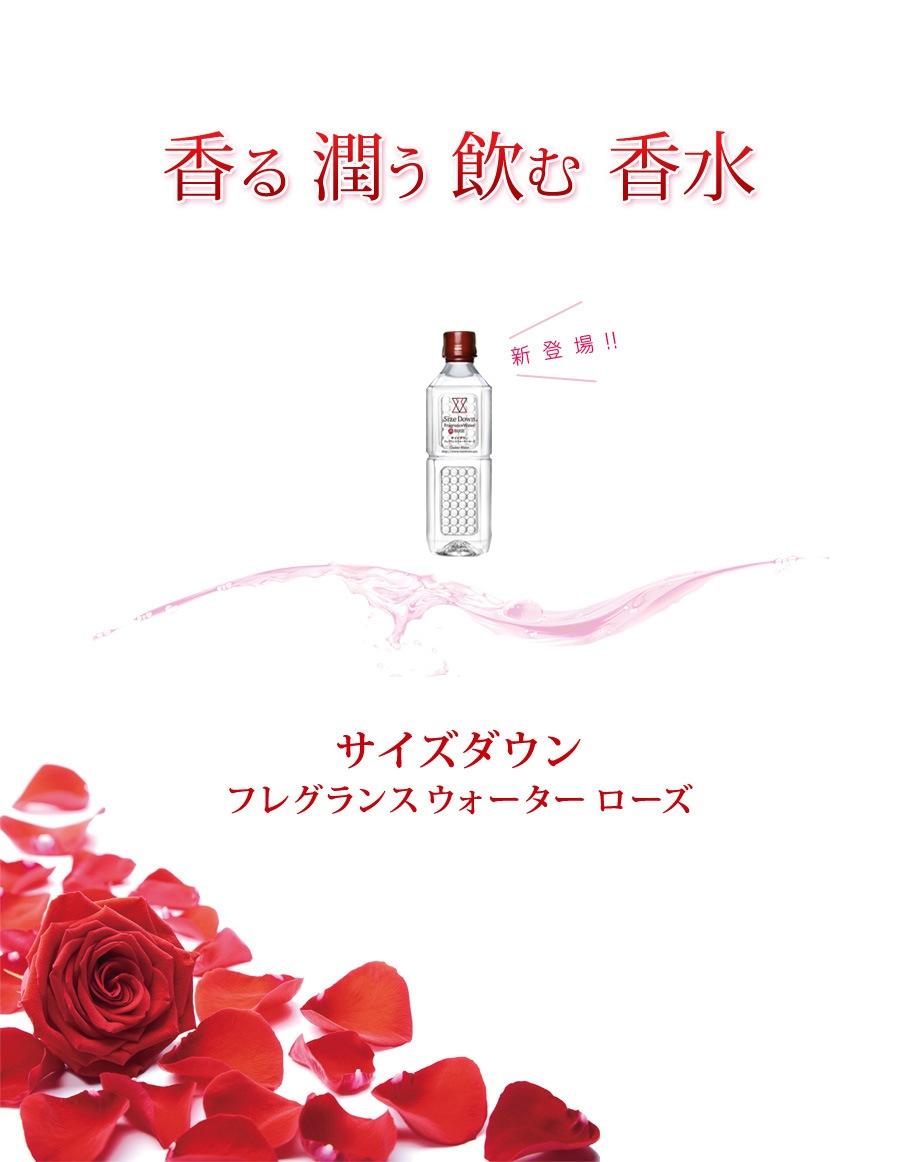 香る 潤う 飲む香水【サイズダウン フレグランスウォーターローズ】
