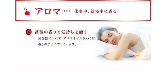 【アロマ】仕事中、就寝中に香る ・薔薇の香りで気持ちを癒す:加湿器に入れて、アロマオイル代わりに。香りのチカラでリラックス。