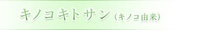 キノコキトサン(キノコ由来)
