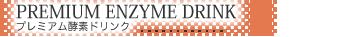 プレミアム酵素ドリンク