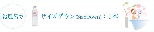 お風呂で、サイズダウン(SizeDown):1本
