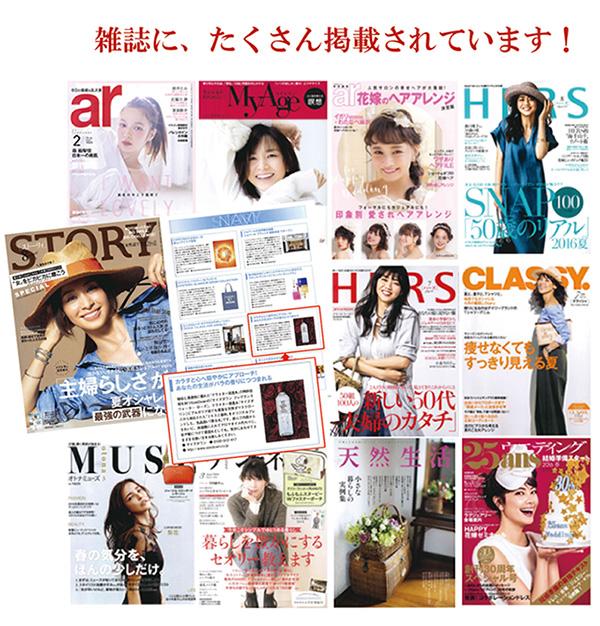 雑誌に、たくさん掲載されています!