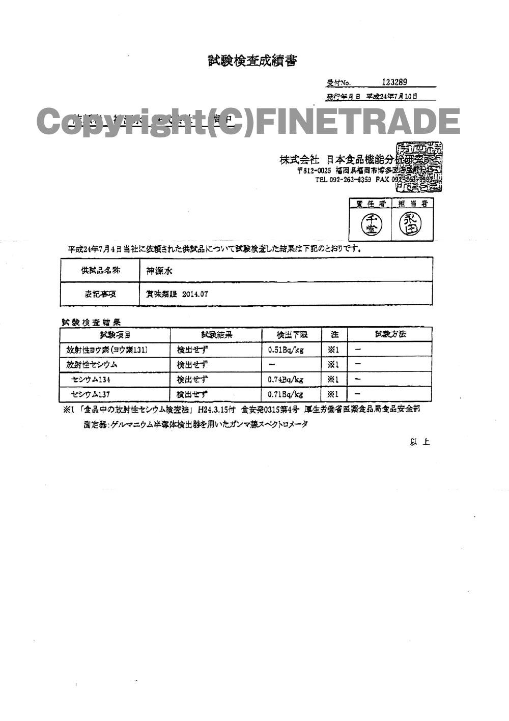 製品の放射性物質安全テスト