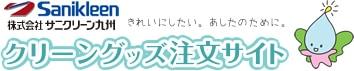 サニクリーン九州  クリーングッズ注文サイト