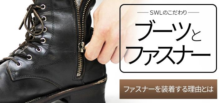 SWL �֡��Ĥȥե����ʡ�