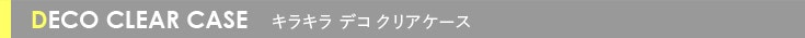 DECO CLEAR CASE キラキラ デコ クリアケース