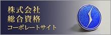 総合資格コーポレートサイト