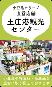 小豆島オリーブ直営店 土庄港観光センター