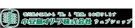 香川県小豆島から「美」と「健康」をお届けします┃小豆島オリーブ株式会社ウェブショップ