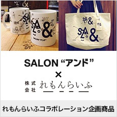SALON & �ȥ���ɡ�