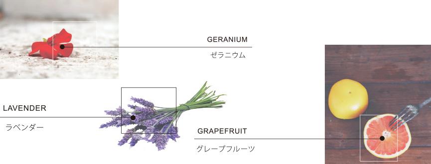 国産オーガニックの天然アロマの香り