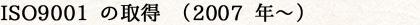 ISO9001の取得(2007年〜)