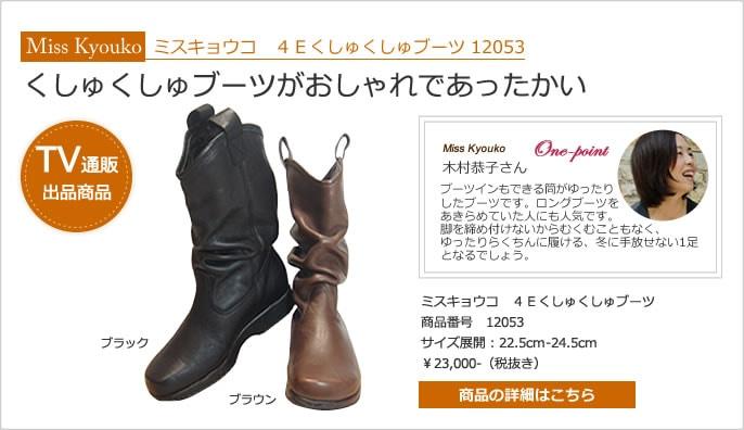 ミスキョウコ 4Eくしゅくしゅブーツ12053