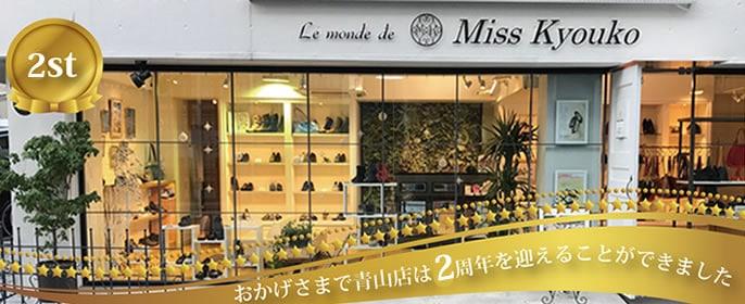 東京 青山ショップ「Le monde de Miss Kyouko」