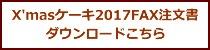 x'masケーキ2017注文書ダウンロードこちら