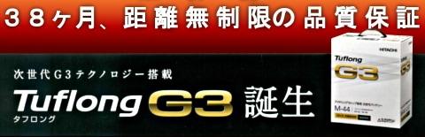 HITACHI G3