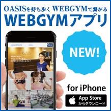 いつでもどこでもPCやスマホからフィットネスクラブのメニューでエクササイズができる WEBGYMアプリ