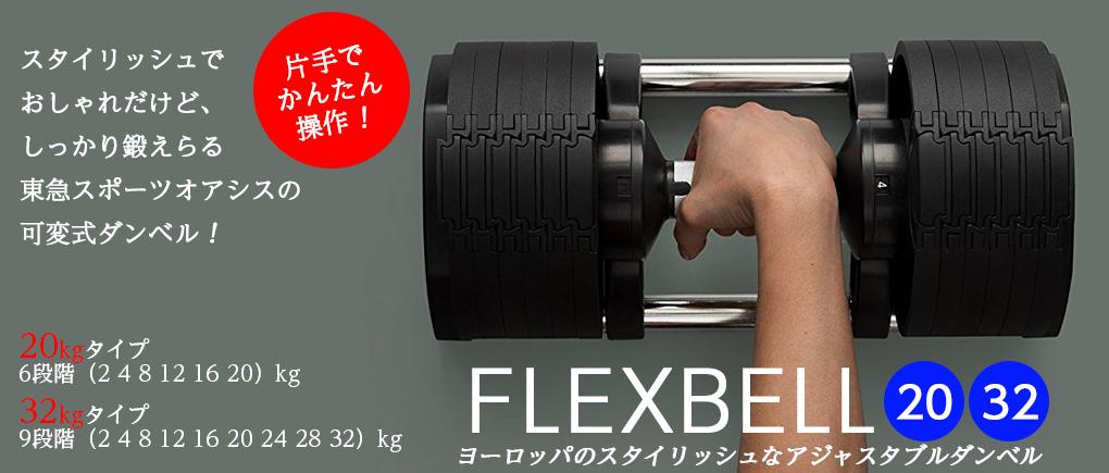 FLEXBELL 20