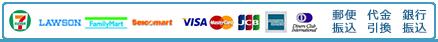 コンビニ決済、クレジットカード決済、郵便振込、代金引換、銀行振込