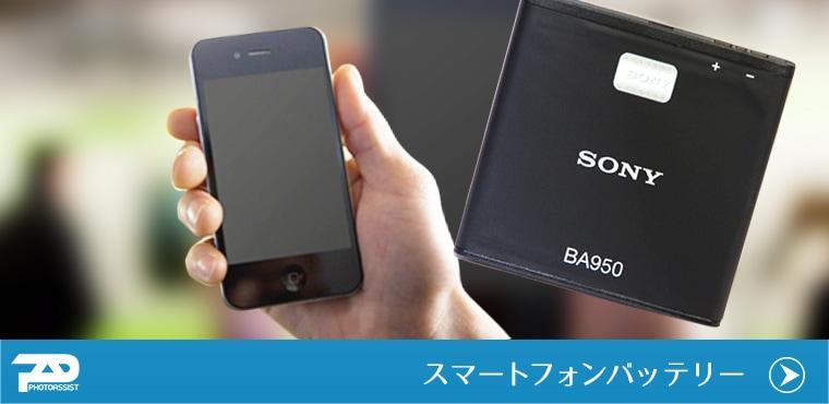 スマートフォンバッテリー