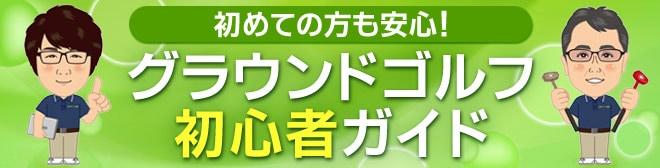 グランドゴルフ初心者ガイド