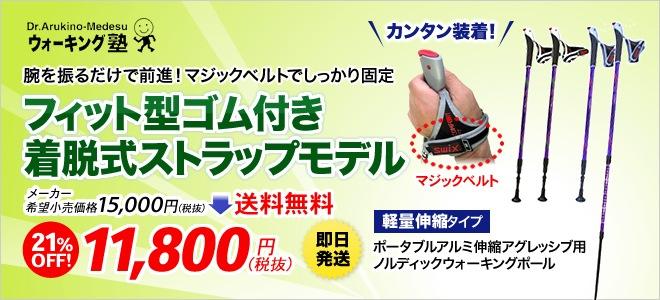 腕を振るだけで前進! マジックベルトでしっかり固定 フィット型ゴム付き 着脱式ストラップモデル