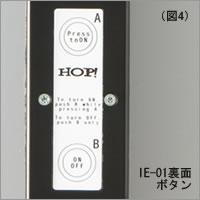 IE-01裏面ボタン