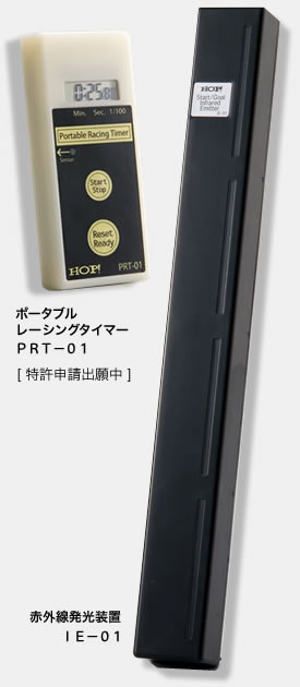 赤外線発光装置 IE-01