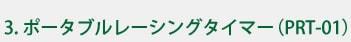 ポータブルレーシングタイマー(PRT-01)