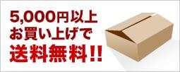 5,000円以上お買い上げで送料無料!!