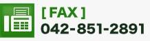 [ FAX ]042-851-2891