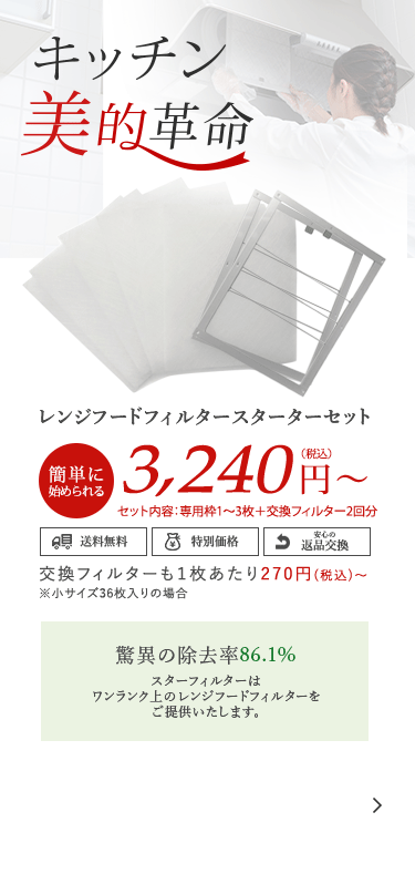 キッチン美的革命、スターフィルターはワンランク上のレンジフードフィルターをご提供します。簡単にはじめられる換気扇フィルタースターターセットが4,320円から