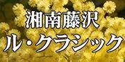 湘南藤沢レンタルスペースル・クラシック Le Classique