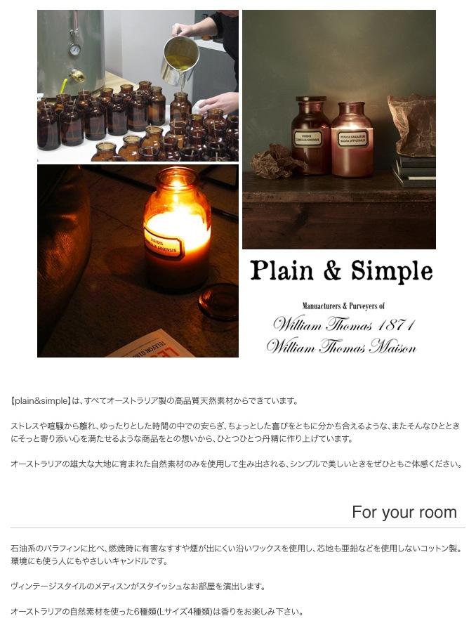 【plain & simple】は、すべてオーストラリア製の高品質天然素材からできています。