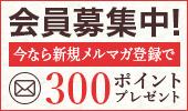 会員募集中!新規メルマガ登録で300Pプレゼント