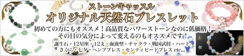 ストーンキャッスル オリジナル天然石ブレスレット 初めての方にもオススメ!高品質なパワーストーンなのに低価格!その日の気分によって変えるのもオススメです! 誕生石・12星座・12支・血液型・チャクラ・戦国武将・ハート・さくら・七夕・ヘンプブレス・センティピードブレス etc...