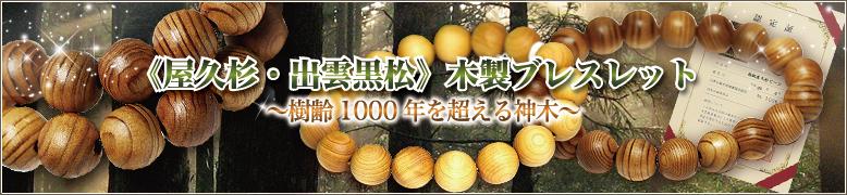 樹齢1000年を超える神木 屋久杉ブレスレット