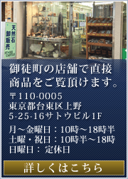 御徒町の店舗で直接商品をご覧いただけます。〒110-0005 東京都台東区上野5-25-16サトウビル1F 月〜金曜日:10時〜18時半 土曜・祝日:10時半〜18時 日曜日:定休日 詳しくはこちら