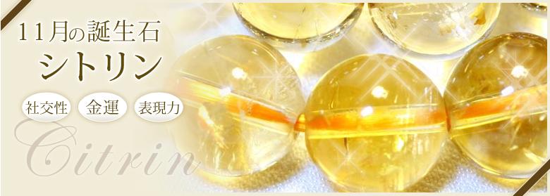 11月の誕生石:シトリン(社交性・金運・表現力)